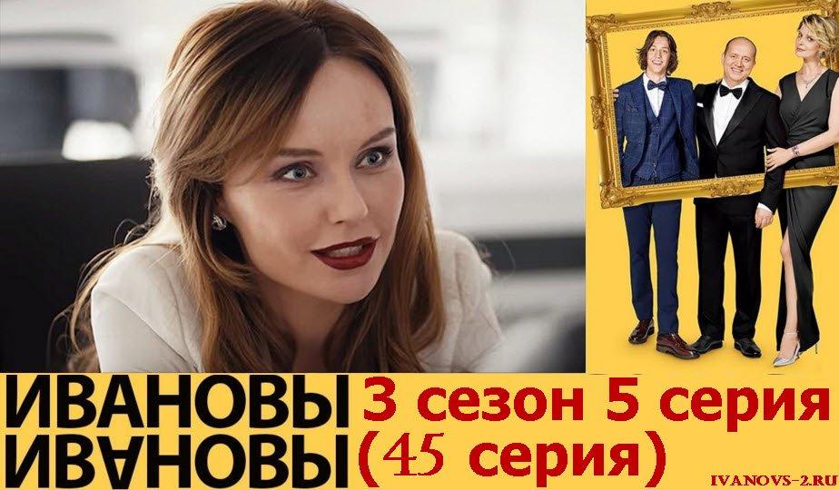 Ivanovy Ivanovy 3 Sezon 5 45 Seriya Onlajn 1 11 18 Sts